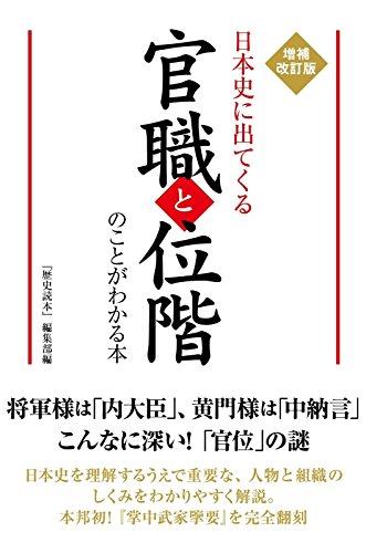 増補改訂版 日本史に出てくる官職と位階のことがわかる本 (中経出版)