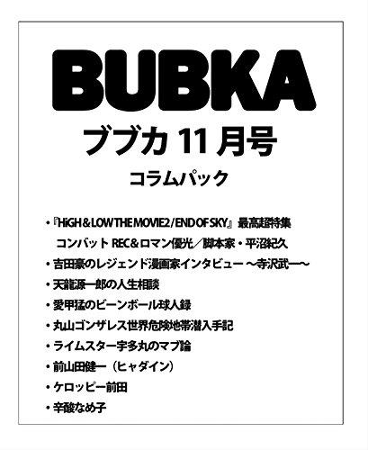BUBKA コラムパック 2017年11月号 [雑誌]