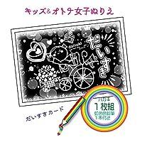 キッズとオトナ女子のための虹色ぬりえ【だいすき柄】虹色色鉛筆で、白い部分をなぞって描くだけの簡単ぬりえ「ハガキサイズ1枚と虹色色鉛筆1本付」