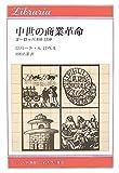 中世の商業革命—ヨーロッパ950‐1350 (りぶらりあ選書)