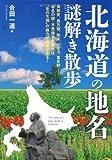 北海道の地名謎解き散歩 (新人物文庫)