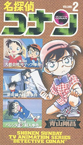 名探偵コナン(2) [VHS]