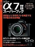 ソニーα7?スーパーブック (学研カメラムック)