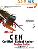 Official Certified Ethical Hacker Review Guide: Version 7.1 (EC-Council Certified Ethical Hacker (Ceh))