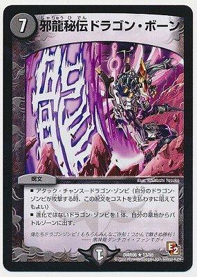 デュエルマスターズ/DMR-06/13/R/邪龍秘伝ドラゴン・ボーン/闇/呪文