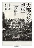 大都会の誕生 ──ロンドンとパリの社会史 (ちくま学芸文庫)