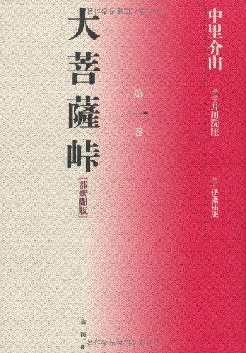 大菩薩峠 都新聞版〈第1巻〉