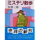 ミステリ散歩 (中公文庫)