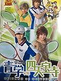 ミュージカル『テニスの王子様』  青学 vs 四天宝寺