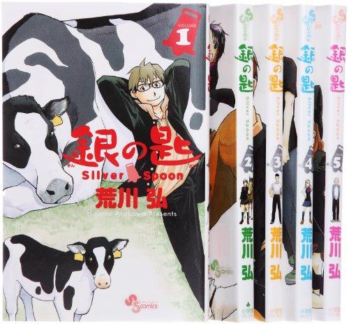 銀の匙 Silver Spoon コミック 1-5巻 セット (少年サンデーコミックス)