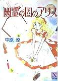 幽霊の国のアリス (講談社X文庫―ティーンズハート)