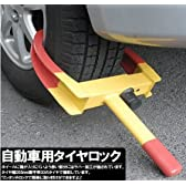 安心第一!! タイヤロック ホイールロック 車 バイク 盗難 防止