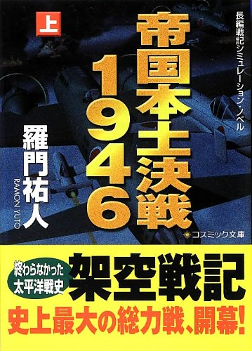 帝国本土決戦1946〈上〉 (コスミック文庫)