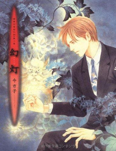 画集 百鬼夜行抄 第三集 幻灯 (ソノラマコミックス)の詳細を見る