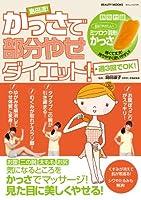 かっさで部分やせダイエット! (GEIBUN MOOKS 875 BEAUTY MOOK)