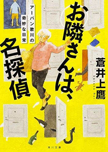 お隣さんは、名探偵  アーバン歌川の奇妙な日常 (角川文庫)の詳細を見る