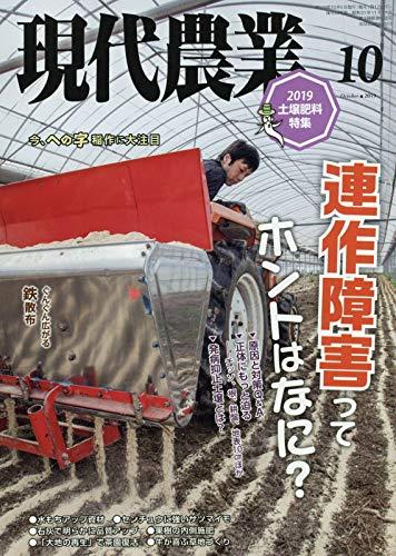 現代農業 2019年 10 月号 [雑誌]