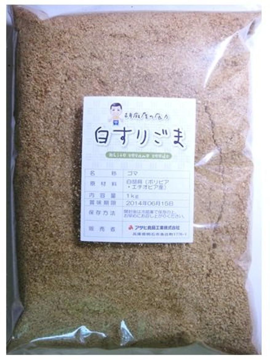 エンターテインメント四分円平手打ち胡麻屋の底力  香る白すりごま 1kg