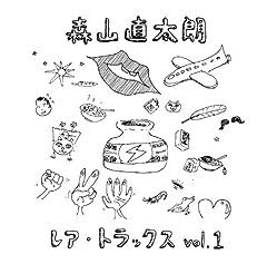 森山直太朗「うんこ」の歌詞を収録したCDジャケット画像