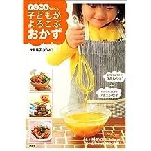 YOMEちゃんの子どもがよろこぶおかず (講談社のお料理BOOK)