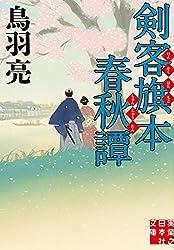 剣客旗本春秋譚 (実業之日本社文庫)