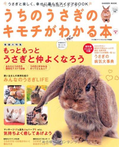 うちのうさぎのキモチがわかる本 2012春 (Gakken Mook)