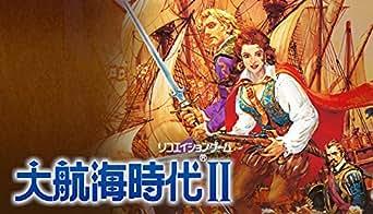 大航海時代II|オンラインコード版
