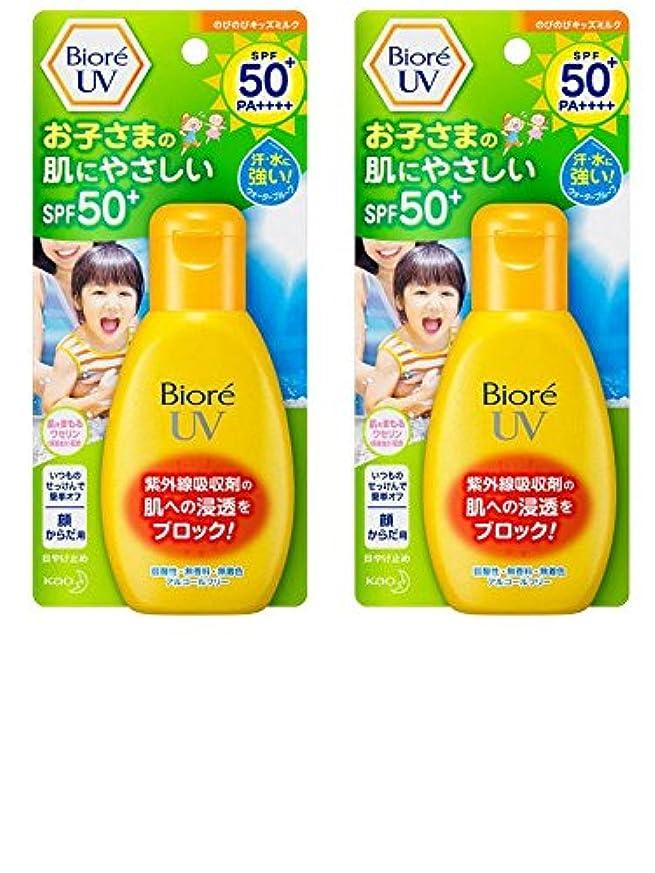 未満ファイターつまずく【まとめ買い】ビオレ UV のびのびキッズミルク SPF50+/PA++++ 90g × 2個