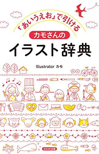 「あいうえお」で引ける カモさんのイラスト辞典の詳細を見る