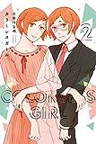 カラーレスガール 2巻 (ラバココミックス)