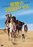 奇跡の2000マイル[DVD]
