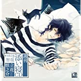 週刊添い寝CDシリーズ vol.3智哉 通常版