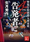 ACT2 告発者 警視庁特別潜入捜査班 (講談社文庫)
