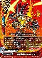 逆天太陽竜 バルドラゴン ガチレア バディファイト 伝説バディ大集結! x2-bt01-0010