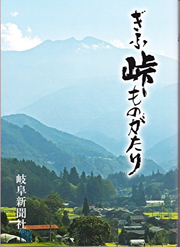 ぎふ峠ものがたり (岐阜新聞アーカイブズシリーズ)の詳細を見る