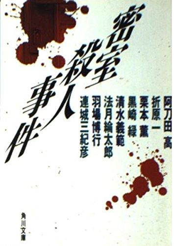 密室殺人事件―ミステリーアンソロジー (角川文庫)の詳細を見る