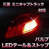 LEDテール&ストップ 三菱 ミニキャブトラック対応 2点セット