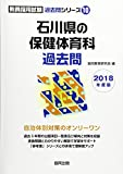 石川県の保健体育科過去問 2018年度版 (教員採用試験「過去問」シリーズ)