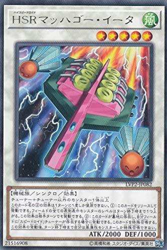 遊戯王 LVP2-JP082 HSRマッハゴー・イータ (日本語版 レア) リンク・ヴレインズ・パック2