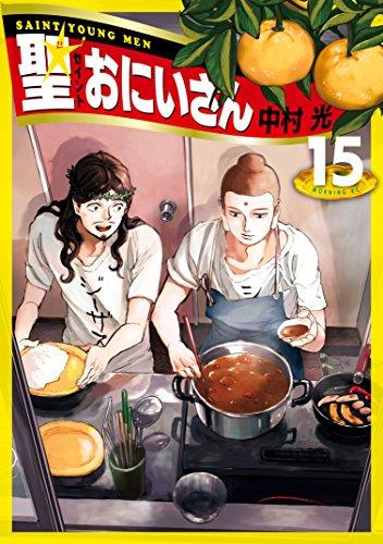 [画像:聖☆おにいさん(15) (モーニングコミックス)]