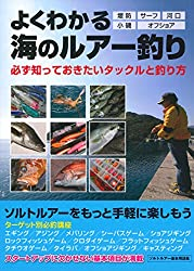 よくわかる海のルアー釣り