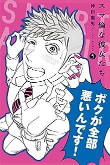[沖田龍児] スマ倫な彼女たち 第01-05巻