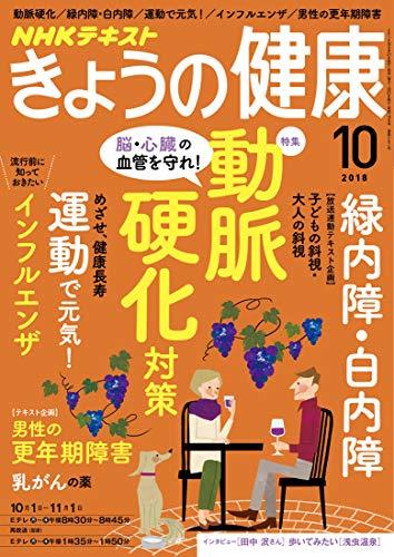 NHKきょうの健康 2018年 10 月号 [雑誌]