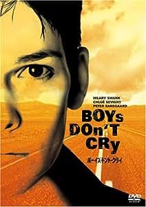 ボーイズ・ドント・クライ [DVD]