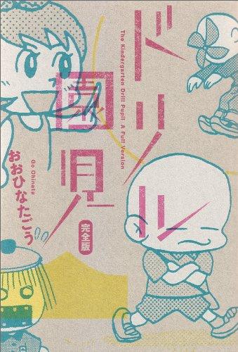 ドリル園児 完全版 (ビームコミックス)の詳細を見る