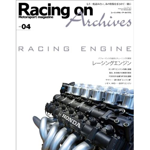 Racing on Archives Vol.04