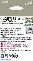 パナソニック(Panasonic) 屋内用ダウンライト LGB73521LE1 調光不可 温白色