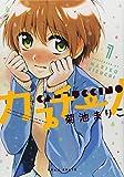 カプチーノ / 菊池まりこ のシリーズ情報を見る