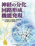 神経の分化,回路形成、機能発現