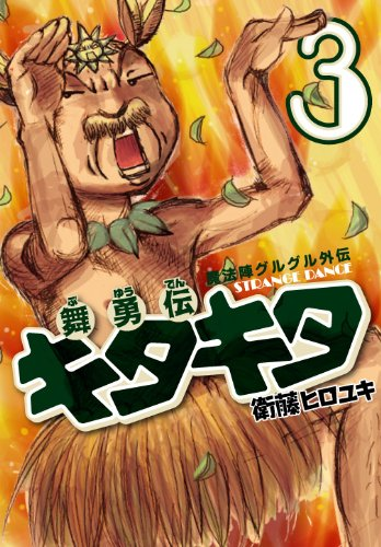 魔法陣グルグル外伝舞勇伝キタキタ(3)(ガンガンコミックスONLINE)の詳細を見る